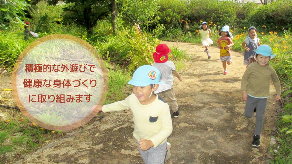 積極的な外遊びで 健康な身体づくり に取り組みます